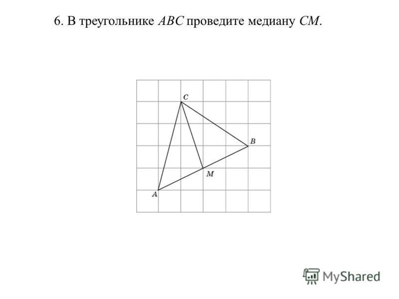 6. В треугольнике ABC проведите медиану CM.