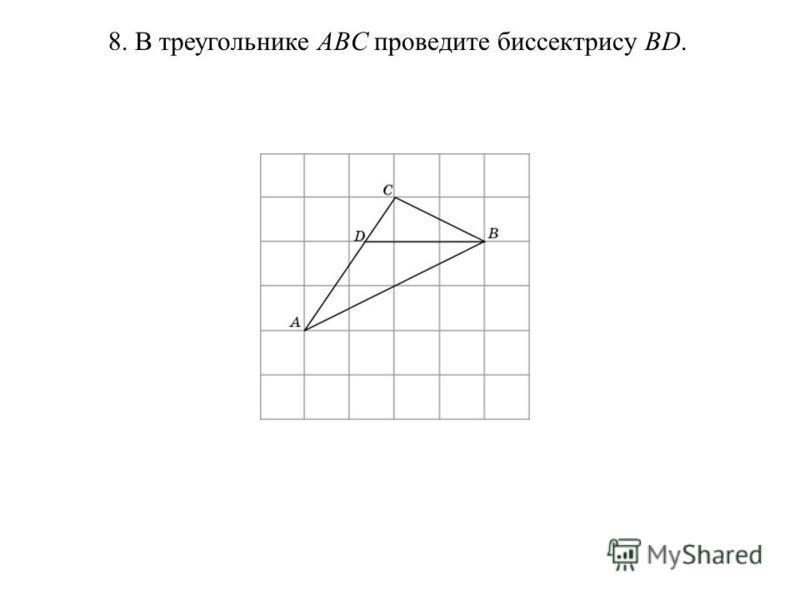8. В треугольнике ABC проведите биссектрису BD.