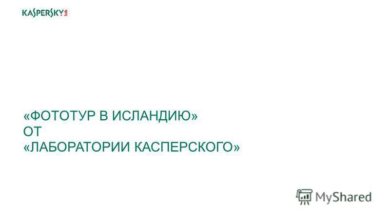 «ФОТОТУР В ИСЛАНДИЮ» ОТ «ЛАБОРАТОРИИ КАСПЕРСКОГО»