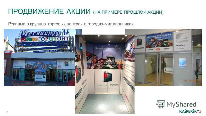 ПРОДВИЖЕНИЕ АКЦИИ (НА ПРИМЕРЕ ПРОШЛОЙ АКЦИИ) 10 Реклама в крупных торговых центрах в городах-миллионниках