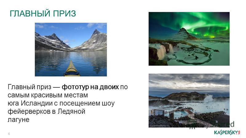 ГЛАВНЫЙ ПРИЗ 6 Главный приз фототур на двоих по самым красивым местам юга Исландии с посещением шоу фейерверков в Ледяной лагуне