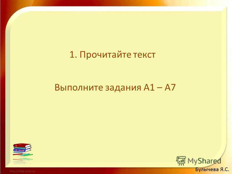 1. Прочитайте текст Булычева Я.С. Выполните задания А1 – А7