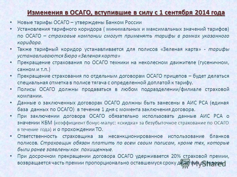 Изменения в ОСАГО, вступившие в силу с 1 сентября 2014 года Новые тарифы ОСАГО – утверждены Банком России Установления тарифного коридора ( минимальных и максимальных значений тарифов) по ОСАГО – страховые компании смогут применять тарифы в рамках ук