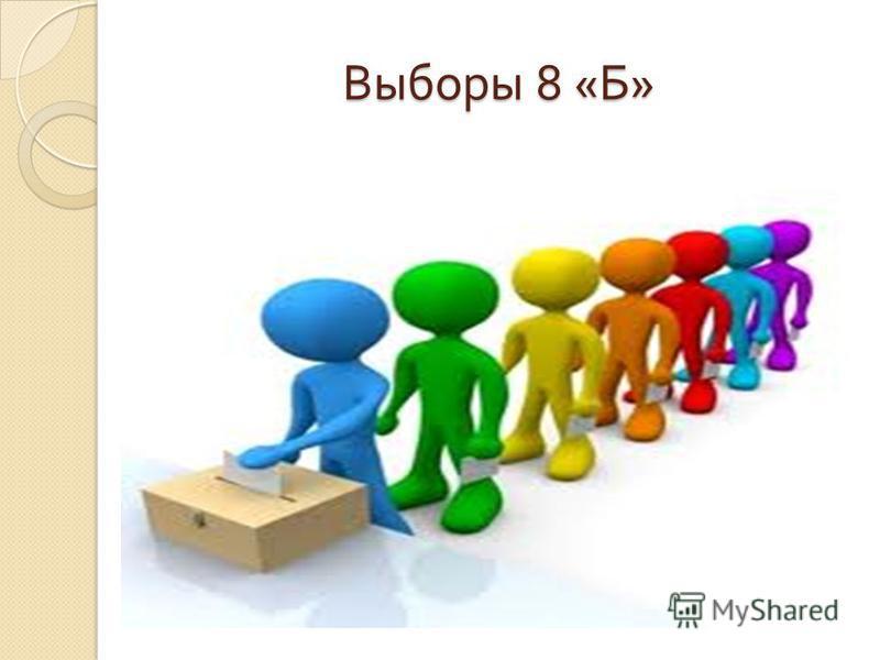 Выборы 8 « Б »