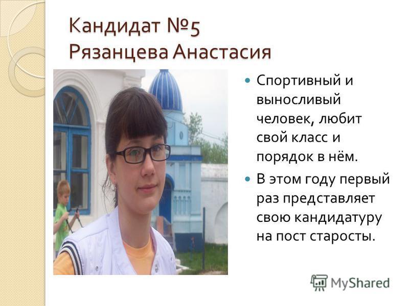 Кандидат 5 Рязанцева Анастасия Спортивный и выносливый человек, любит свой класс и порядок в нём. В этом году первый раз представляет свою кандидатуру на пост старосты.