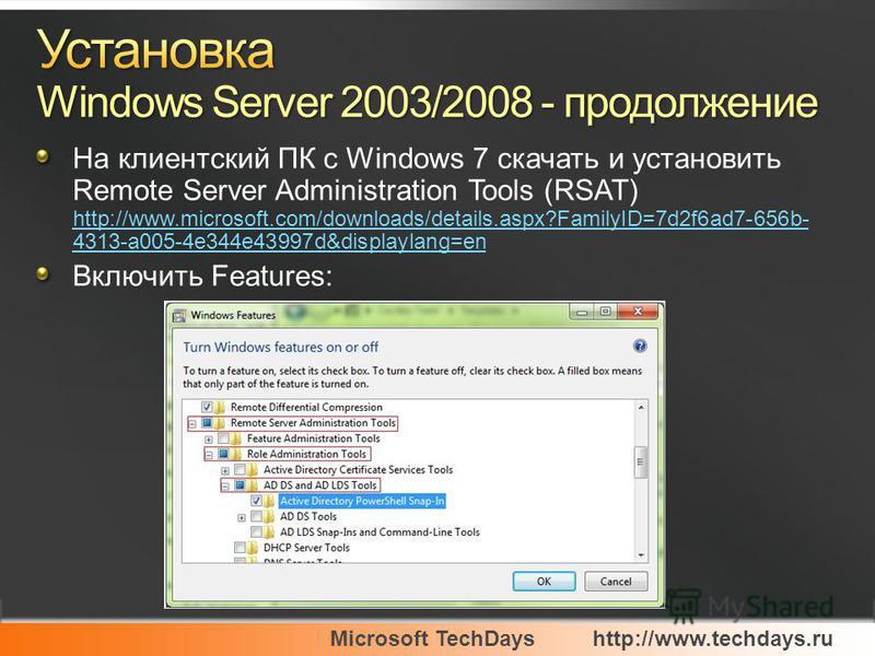 Microsoft TechDayshttp://www.techdays.ru На клиентский ПК с Windows 7 скачать и установить Remote Server Administration Tools (RSAT) http://www.microsoft.com/downloads/details.aspx?FamilyID=7d2f6ad7-656b- 4313-a005-4e344e43997d&displaylang=en http://