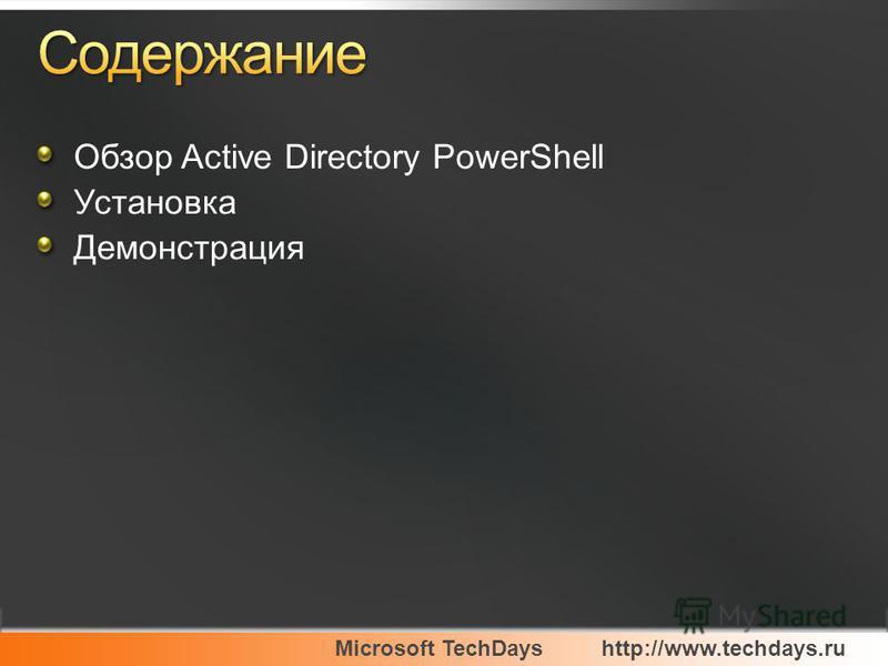 Microsoft TechDayshttp://www.techdays.ru Обзор Active Directory PowerShell Установка Демонстрация