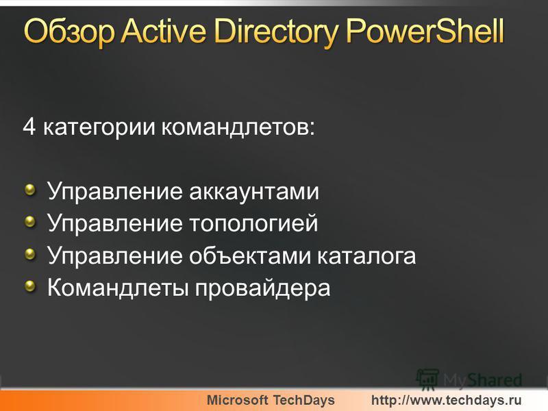 Microsoft TechDayshttp://www.techdays.ru 4 категории команд лето в: Управление аккаунтами Управление топологией Управление объектами каталога Командлеты провайдера