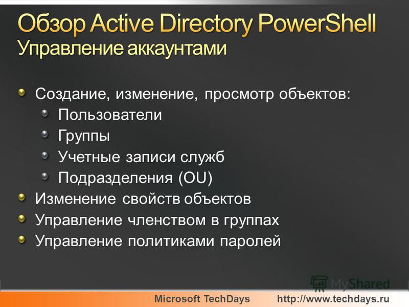 Microsoft TechDayshttp://www.techdays.ru Создание, изменение, просмотр объектов: Пользователи Группы Учетные записи служб Подразделения (OU) Изменение свойств объектов Управление членством в группах Управление политиками паролей