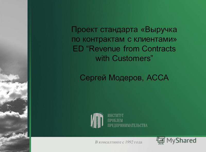 Проект стандарта «Выручка по контрактам с клиентами» ED Revenue from Contracts with Customers Сергей Модеров, АССА