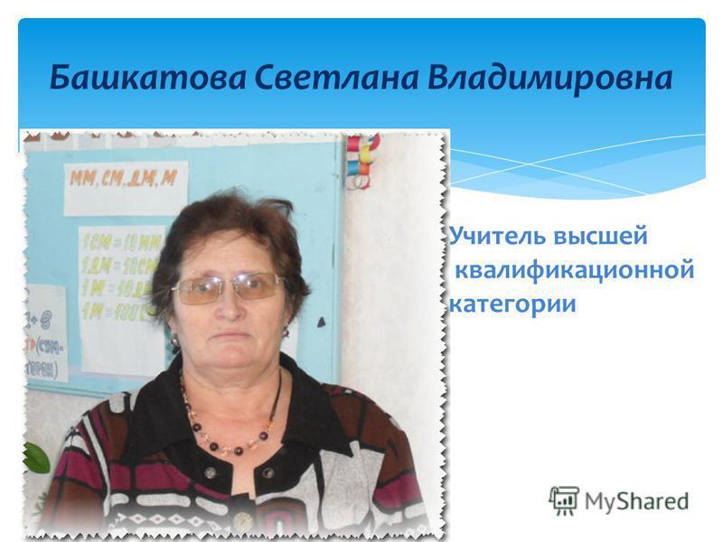 Башкатова Светлана Владимировна Учитель высшей квалификационной категории