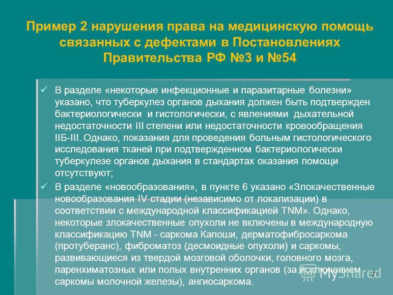 Пример 2 нарушения права на медицинскую помощь связанных с дефектами в Постановлениях Правительства РФ 3 и 54 В разделе «некоторые инфекционные и паразитарные болезни» указано, что туберкулез органов дыхания должен быть подтвержден бактериологический