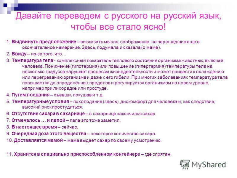 Давайте переведем с русского на русский язык, чтобы все стало ясно! 1. Выдвинуть предположение – высказать мысль, соображение, не перешедшие еще в окончательное намерение. Здесь, подумала и сказала (о маме). 2. Ввиду – из-за того, что… 3. Температура