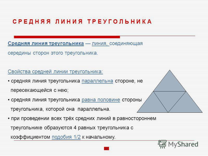В И Д Ы Т Р Е У Г О Л Ь Н И К О В ( по числу равных сторон ) Разносторонним называется треугольник, у которого длины трех сторон попарно различны. Равнобедренным называется треугольник, у которого две стороны равны. Эти стороны называются боковыми, т
