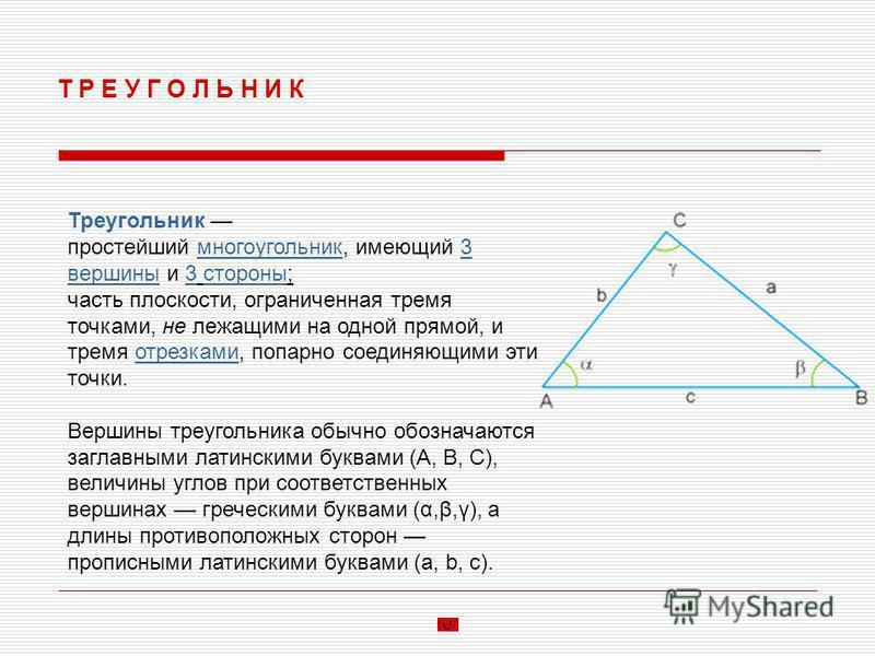 В С Ё О Т Р Е У Г О Л Ь Н И К А Х Биссектриса Средняя линия Площадь Замечательные точки Теорема синусов Теорема косинусов (выбери нужную информацию) Определение Виды (по величине углов) Виды (по числу сторон) Признаки равенства Медиана Высота ВЫХОД