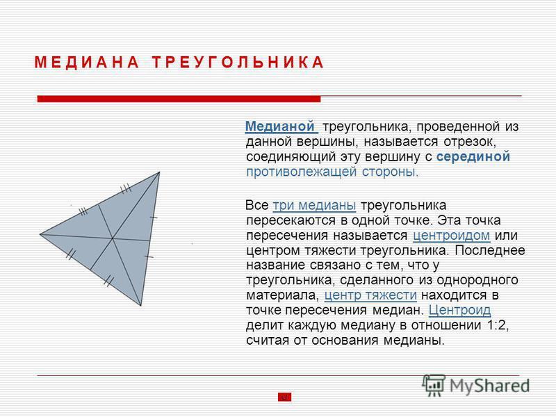 Т Р Е У Г О Л Ь Н И К Треугольник простейший многоугольник, имеющий 3 вершины и 3 стороны; часть плоскости, ограниченная тремя точками, не лежащими на одной прямой, и тремя отрезками, попарно соединяющими эти точки. Вершины треугольника обычно обозна