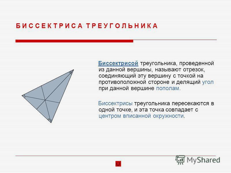 В Ы С О Т А Т Р Е У Г О Л Ь Н И К А Перпендикуляр, опущенный из вершины треугольника на противоположную сторону или ее продолжение, называется высотой треугольника. Три высоты треугольника пересекаются в одной точке, называемой ортоцентром треугольни