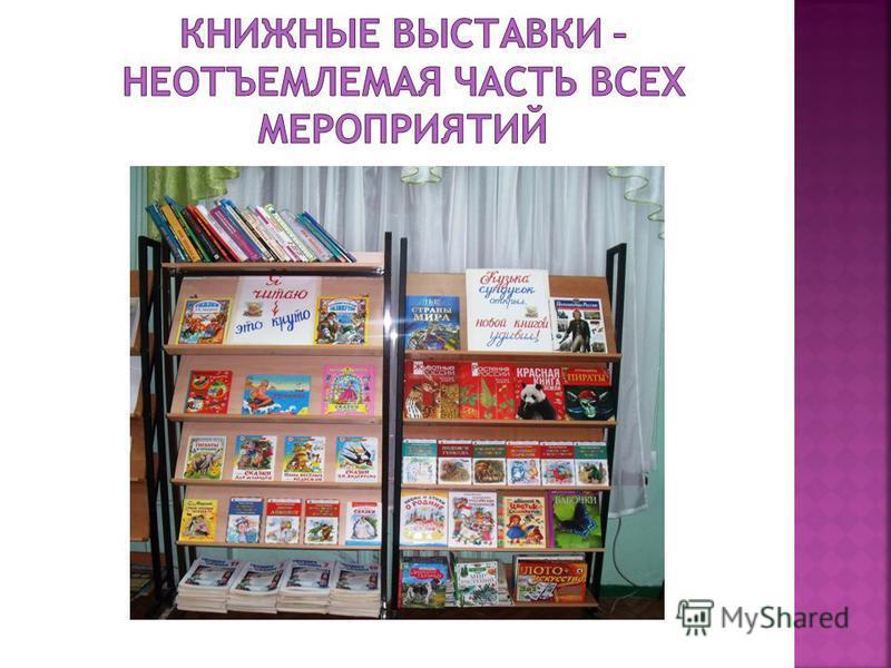 Библиотека получает познавательные газеты и журналы для всех категорий пользователей. Журналы: «Вестник образования», «Педсовет», «Читаем, учимся, играем», «Путешествие на зеленый свет», «Приключения Скуби-ду», «Мурзилка», «Клепа», «Свирель», «Мир те