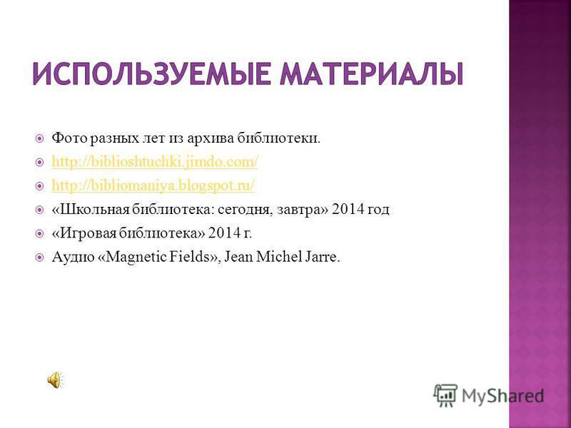 http://schoolibrary-stranger.blogspot.ru/ http://biblioshtuchki.jimdo.com/ http://notabene-on.blogspot.ru/ http://bibliomaniya.blogspot.ru/ http://litera-ib.ru/ http://litera-ib.ru/ http://bibliomir7.blogspot.ru/ http://rusla.ru/ http://biblio17.blog
