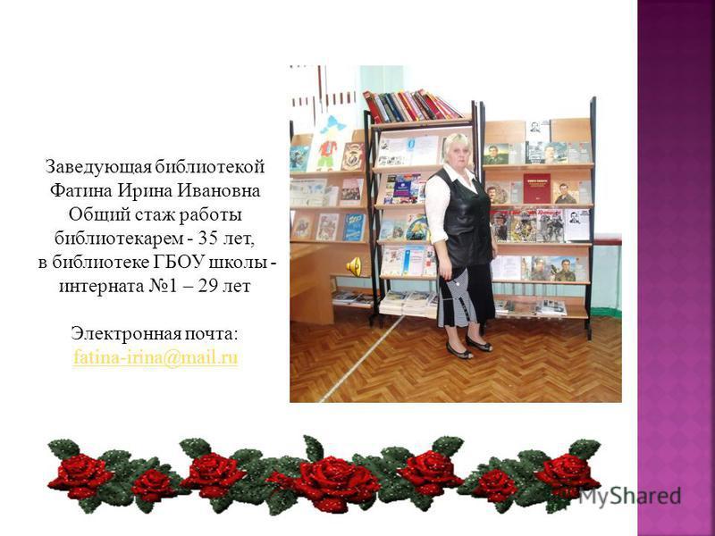 Эмблема (логотип) библиотеки ГБОУ школы-интерната 1 используется в информационных и рекламных целях, оформлении печатной и электронной продукции, в выставочной работе, для повышения интереса пользователей библиотеки к ее деятельности, для приобщения