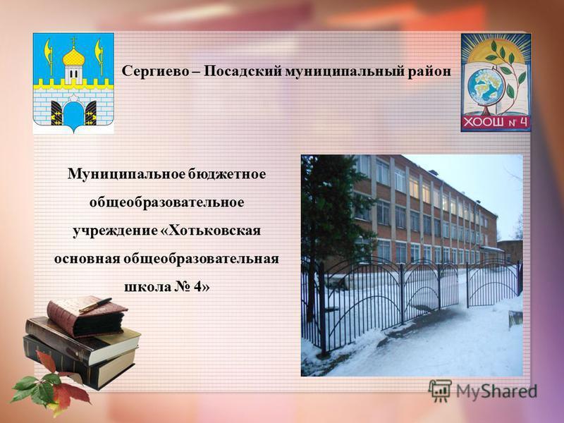 Сергиево – Посадский муниципальный район Муниципальное бюджетное общеобразовательное учреждение «Хотьковская основная общеобразовательная школа 4»