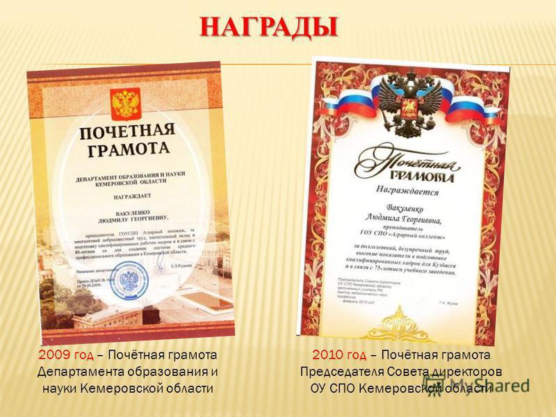 2009 год – Почётная грамота Департамента образования и науки Кемеровской области 2010 год – Почётная грамота Председателя Совета директоров ОУ СПО Кемеровской области