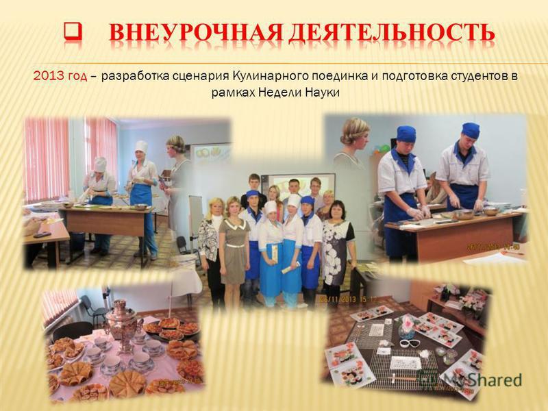 2013 год – разработка сценария Кулинарного поединка и подготовка студентов в рамках Недели Науки