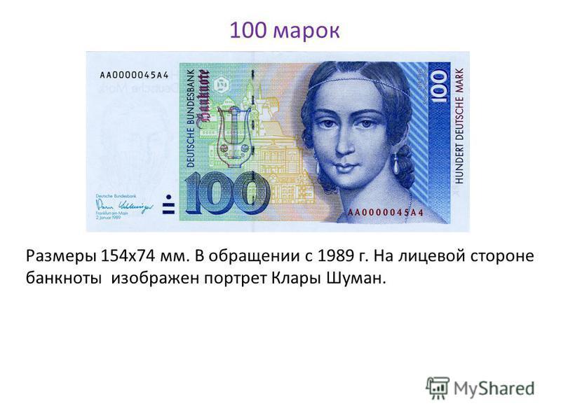 100 марок Размеры 154x74 мм. В обращении с 1989 г. На лицевой стороне банкноты изображен портрет Клары Шуман.