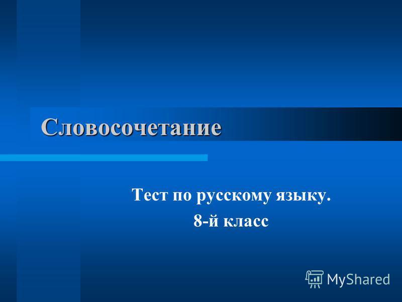 Словосочетание Тест по русскому языку. 8-й класс