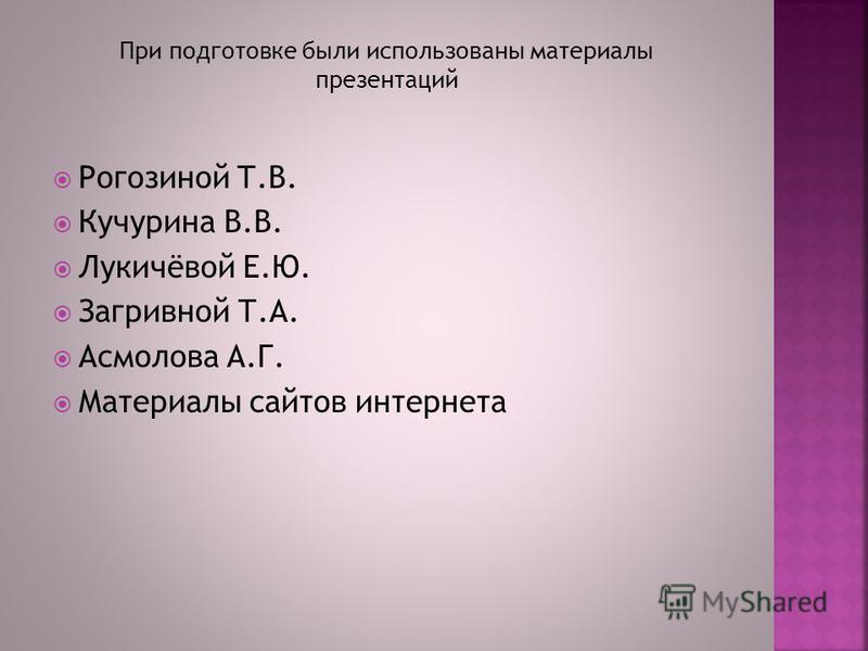 Рогозиной Т.В. Кучурина В.В. Лукичёвой Е.Ю. Загривной Т.А. Асмолова А.Г. Материалы сайтов интернета
