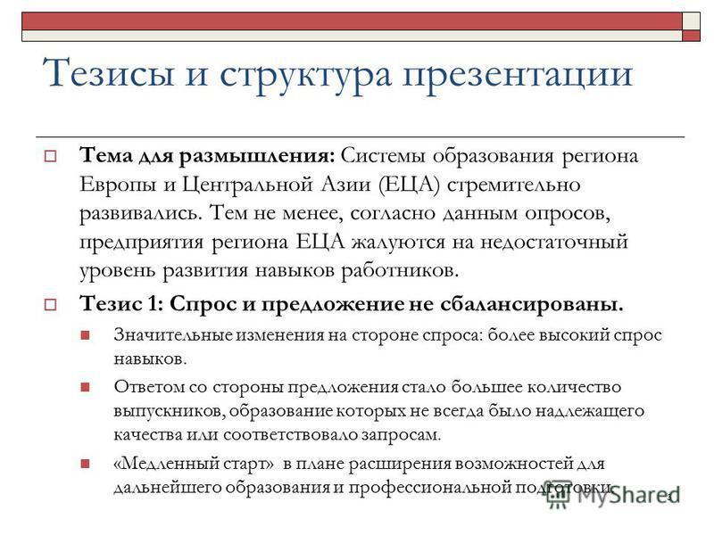 Тезисы и структура презентации Тема для размышления: Системы образования региона Европы и Центральной Азии (ЕЦА) стремительно развивались. Тем не менее, согласно данным опросов, предприятия региона ЕЦА жалуются на недостаточный уровень развития навык