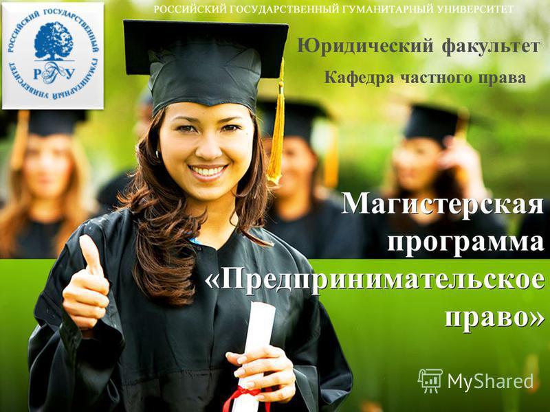 Магистерская программа «Предпринимательское право» Юридический факультет Кафедра частного права