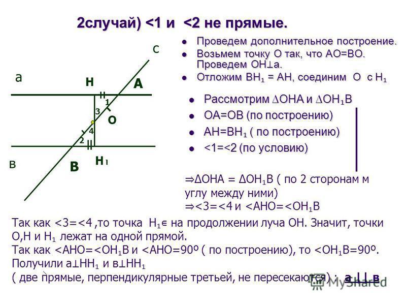 2 случай)