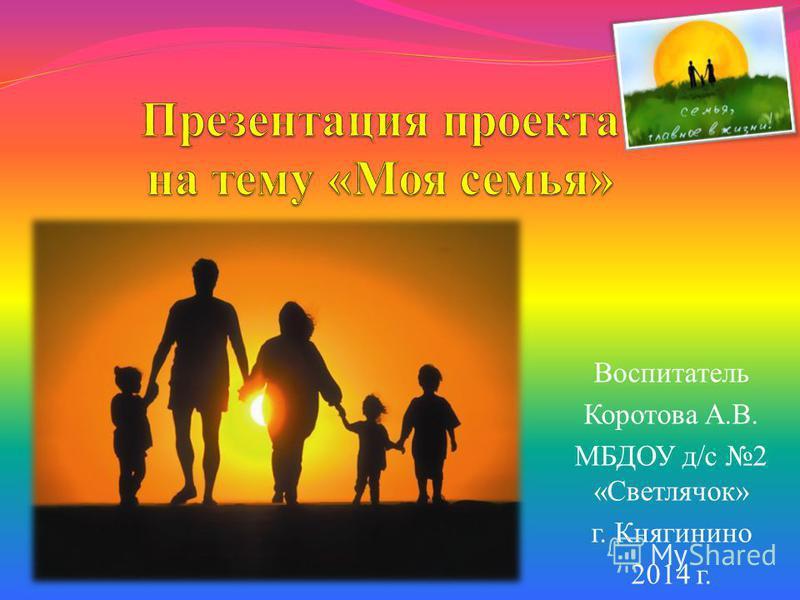 Воспитатель Коротова А.В. МБДОУ д/с 2 «Светлячок» г. Княгинино 2014 г.