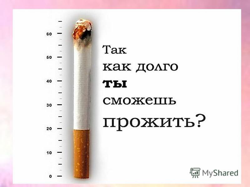 Третья стадия – стойкая табачная зависимость сильно выраженная тяга к курению; интенсивное курение (через равные промежутки); курение утром натощак.