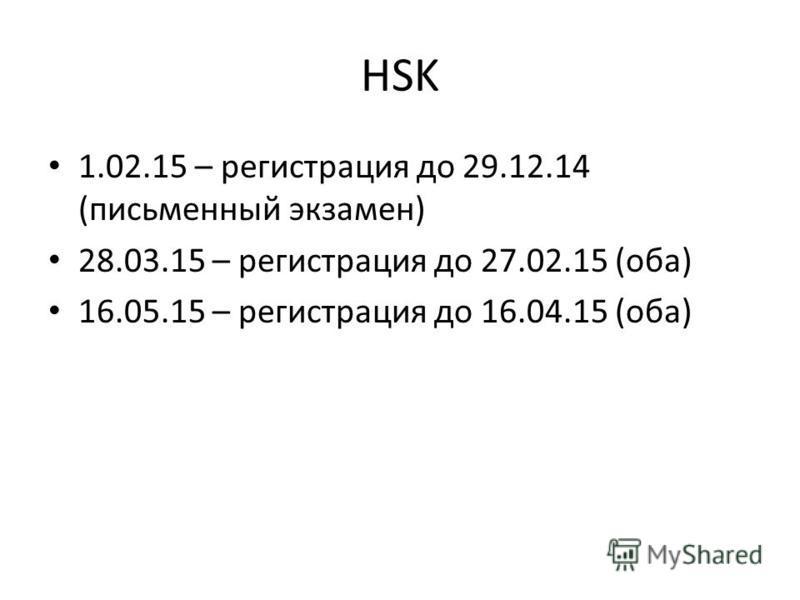 HSK 1.02.15 – регистрация до 29.12.14 (письменный экзамен) 28.03.15 – регистрация до 27.02.15 (оба) 16.05.15 – регистрация до 16.04.15 (оба)