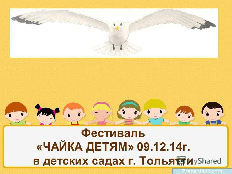 Фестиваль «ЧАЙКА ДЕТЯМ» 09.12.14 г. в детских садах г. Тольятти Prezentacii.com