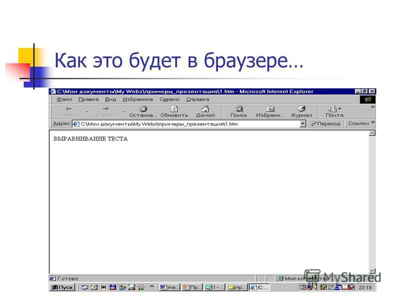 Как это будет в браузере…