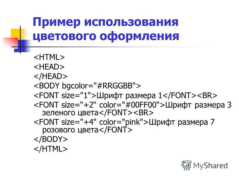 Пример использования цветового оформления Шрифт размера 1 Шрифт размера 3 зеленого цвета Шрифт размера 7 розового цвета