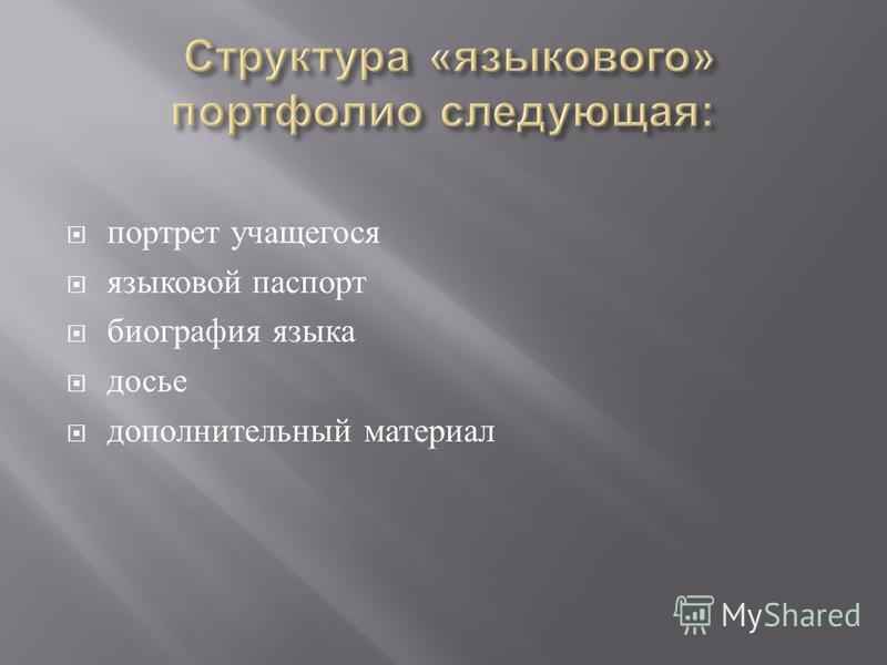 портрет учащегося языковой паспорт биография языка досье дополнительный материал