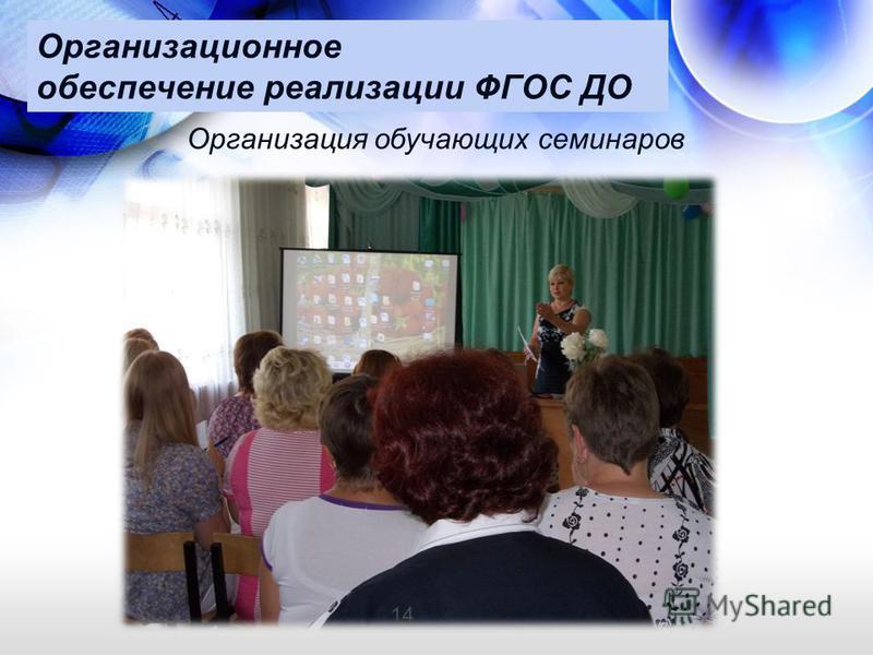 14 Организационное обеспечение реализации ФГОС ДО Организация обучающих семинаров