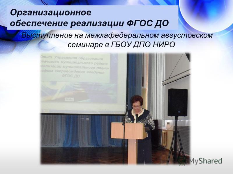 Выступление на межкафедеральном августовском семинаре в ГБОУ ДПО НИРО Организационное обеспечение реализации ФГОС ДО
