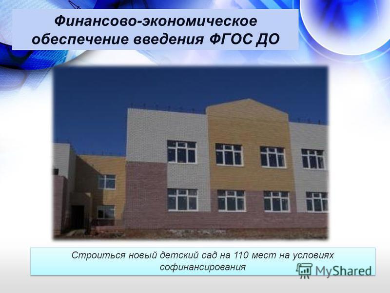 Строиться новый детский сад на 110 мест на условиях софинансирования Финансово-экономическое обеспечение введения ФГОС ДО