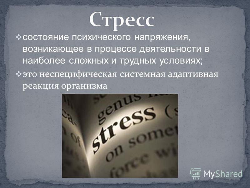 состояние психического напряжения, возникающее в процессе деятельности в наиболее сложных и трудных условиях; это неспецифическая системная адаптивная реакция организма