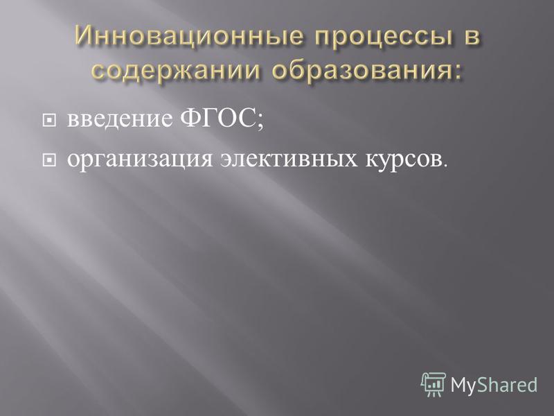 введение ФГОС ; организация элективных курсов.