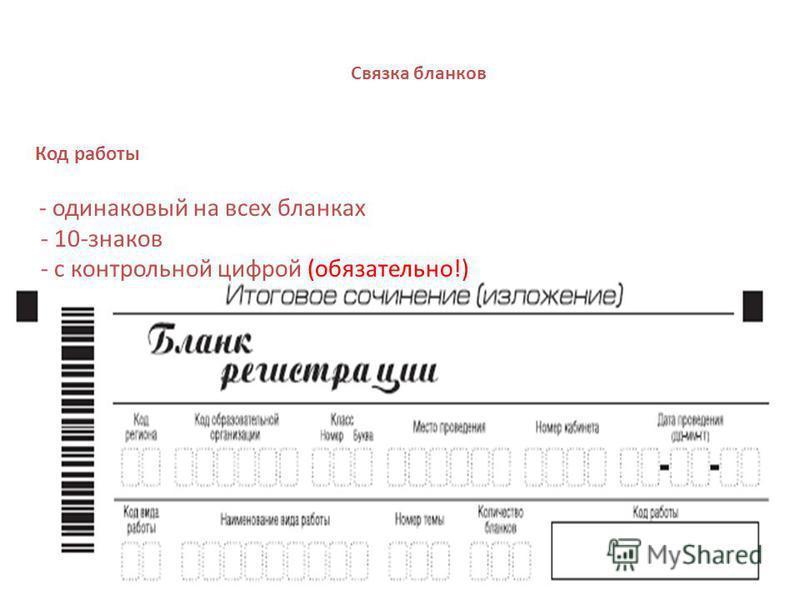 Связка бланков Код работы - одинаковый на всех бланках - 10-знаков - с контрольной цифрой (обязательно!)