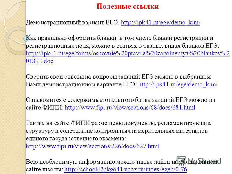 Полезные ссылки Демонстрационный вариант ЕГЭ: http://ipk41.ru/ege/demo_kim/ Как правильно оформить бланки, в том числе бланки регистрации и регистрационные поля, можно в статьях о разных видах бланков ЕГЭ: http://ipk41.ru/ege/forms/osnovnie%20pravila