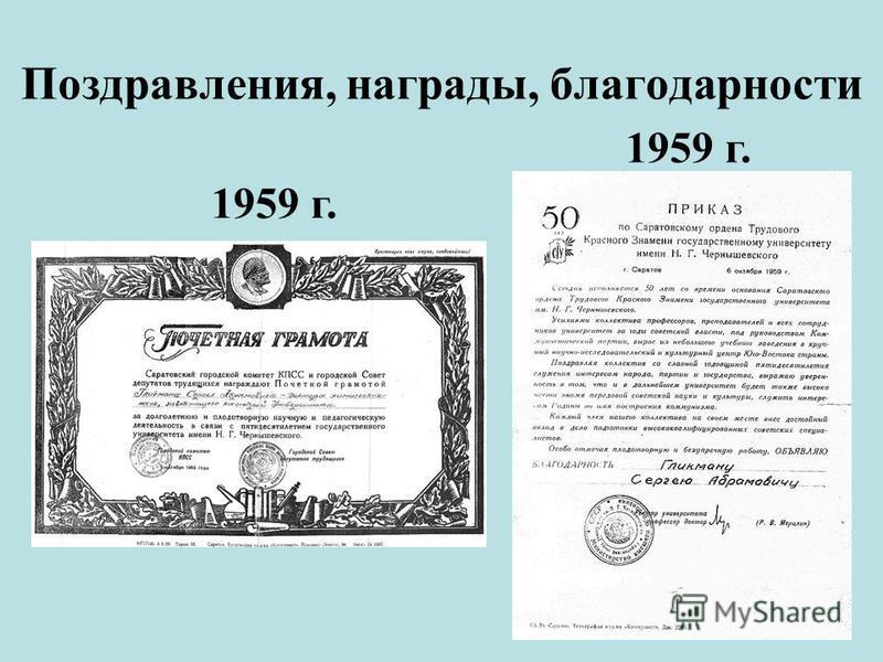 Поздравления, награды, благодарности 1959 г.