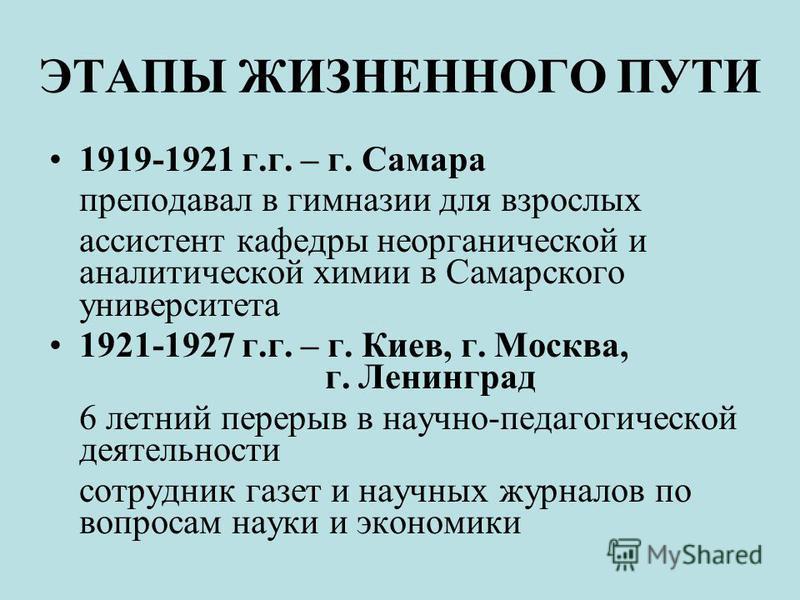 1919-1921 г.г. – г. Самара преподавал в гимназии для взрослых ассистент кафедры неорганической и аналитической химии в Самарского университета 1921-1927 г.г. – г. Киев, г. Москва, г. Ленинград 6 летний перерыв в научно-педагогической деятельности сот