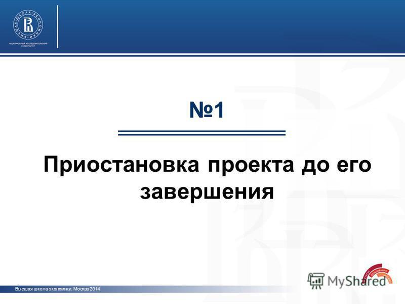 1 Приостановка проекта до его завершения Высшая школа экономики, Москва 2014